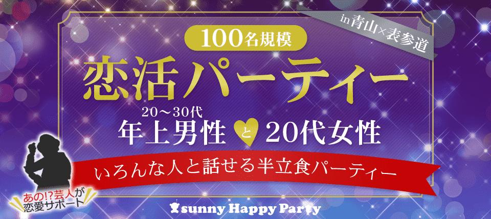 【表参道の恋活パーティー】sunny株式会社主催 2018年1月19日