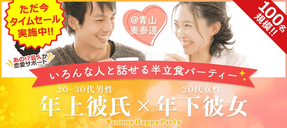【表参道の恋活パーティー】sunny株式会社主催 2018年1月21日