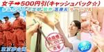 【渋谷の恋活パーティー】東京夢企画主催 2018年1月24日
