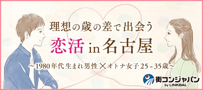 【愛知県栄の恋活パーティー】街コンジャパン主催 2017年12月2日