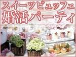 【高崎の婚活パーティー・お見合いパーティー】ラブアカデミー主催 2017年12月16日