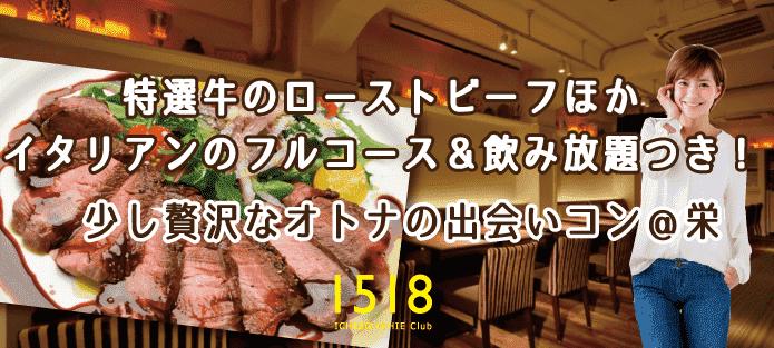【愛知県栄のプチ街コン】ICHIGO ICHIE Club/イチゴイチエクラブ主催 2017年11月18日