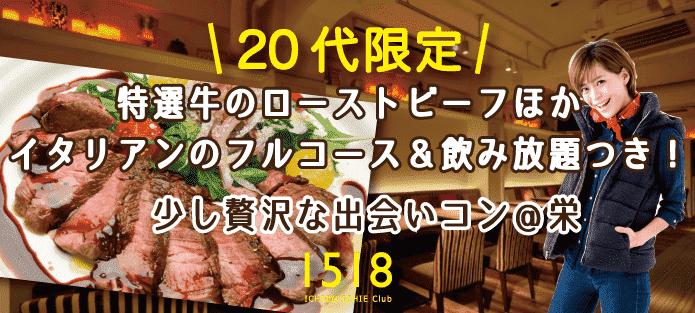 【愛知県栄のプチ街コン】ワンオーワン主催 2017年11月23日