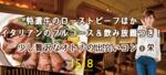 【栄のプチ街コン】ICHIGO ICHIE Club/イチゴイチエクラブ主催 2017年11月23日