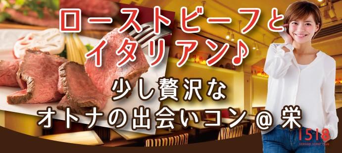 【栄のプチ街コン】ICHIGO ICHIE Club/イチゴイチエクラブ主催 2017年12月3日