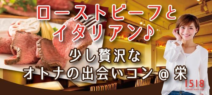 【愛知県栄のプチ街コン】ワンオーワン主催 2017年12月23日
