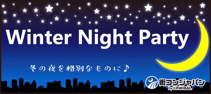 まもなく30名突破♪現在男性大募集中!Winter Night Party~街コンジャパン主催~