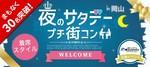 【岡山駅周辺のプチ街コン】街コンジャパン主催 2017年12月16日