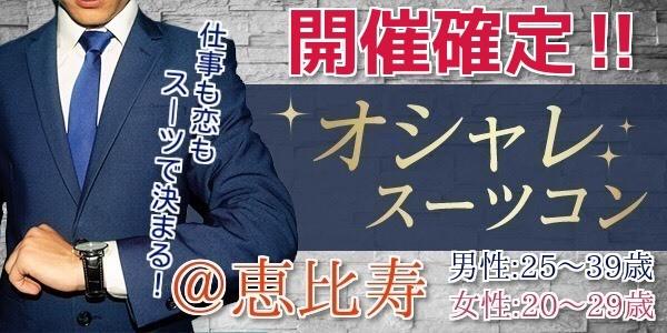 【恵比寿のプチ街コン】MORE街コン実行委員会主催 2017年12月26日