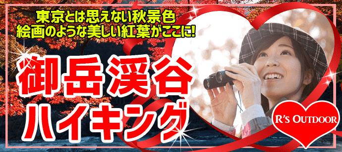 【東京都その他の趣味コン】R`S kichen主催 2017年11月19日