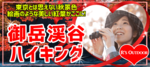 【東京都その他のプチ街コン】R`S kichen主催 2017年11月19日