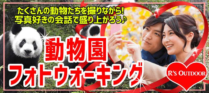 【上野のプチ街コン】R`S kichen主催 2017年11月26日