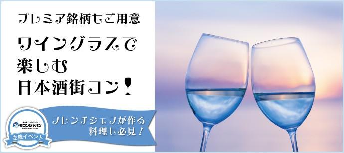 《《28席限定》》フレンチと日本酒のマリアージュ♪ワイングラスで楽しむ日本酒街コン