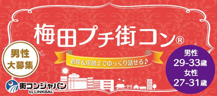 【大阪府梅田のプチ街コン】街コンジャパン主催 2017年12月2日