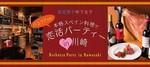 【川崎の恋活パーティー】スペイン料理 La Colmena - ラ・コルメナ主催 2017年12月10日