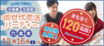 【六本木の恋活パーティー】パーティーズブック主催 2017年12月16日