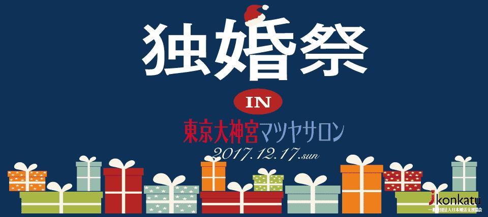【飯田橋の婚活パーティー・お見合いパーティー】一般社団法人日本婚活支援協会主催 2017年12月17日