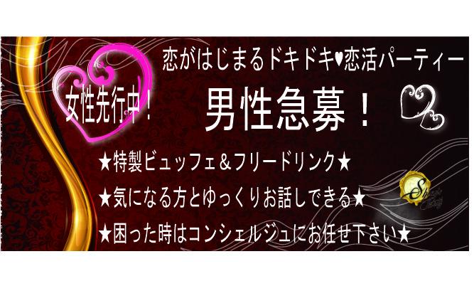 【大阪府梅田の恋活パーティー】SHIAN'S PARTY主催 2017年12月3日
