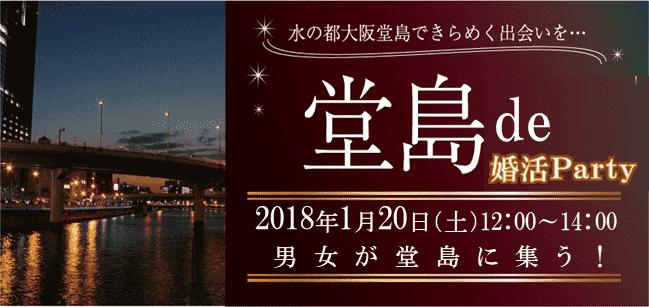 【堂島の婚活パーティー・お見合いパーティー】株式会社ラヴィ主催 2018年1月20日