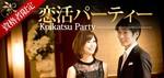 【栄の恋活パーティー】株式会社フュージョンアンドリレーションズ主催 2018年1月5日