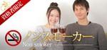 【栄の恋活パーティー】株式会社フュージョンアンドリレーションズ主催 2018年1月19日