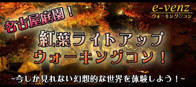 11月23日(木)期間限定企画!幻想的な世界を楽しむ!!徳川園紅葉ライトアップウォーキングコン!