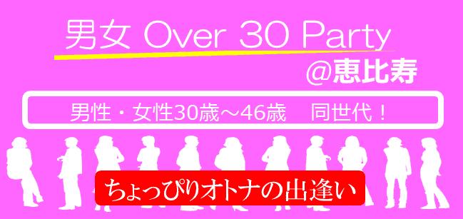 【恵比寿の恋活パーティー】株式会社ラヴィ主催 2018年1月27日