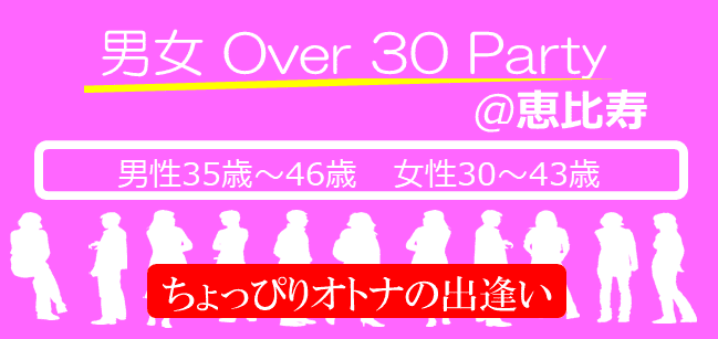 【恵比寿の恋活パーティー】株式会社ラヴィ主催 2018年1月29日