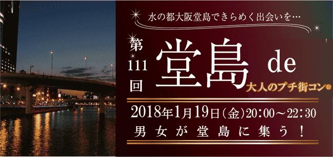 【大阪府堂島のプチ街コン】株式会社ラヴィ主催 2018年1月19日