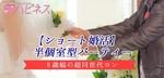 【梅田の婚活パーティー・お見合いパーティー】株式会社RUBY主催 2017年11月25日