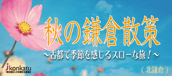 【鎌倉のプチ街コン】一般社団法人日本婚活支援協会主催 2017年11月23日
