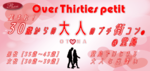 【堂島のプチ街コン】株式会社ラヴィ主催 2018年1月22日