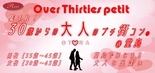 1/29(月)集まれ!30歳からの大人のプチ街コンⓇ@堂島