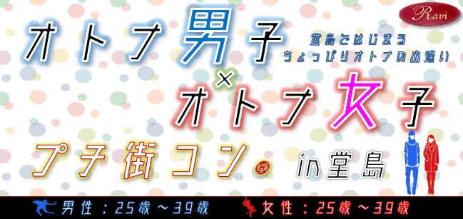 1/28(日)オトナ男子×オトナ女子プチ街コンⓇ@堂島
