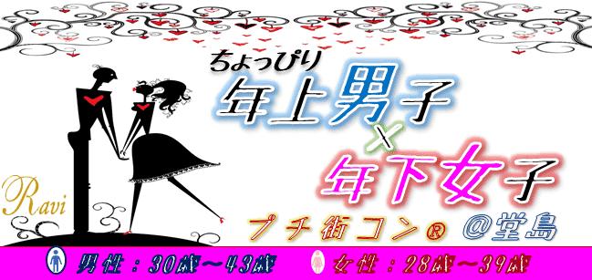【堂島のプチ街コン】株式会社ラヴィ主催 2018年1月18日