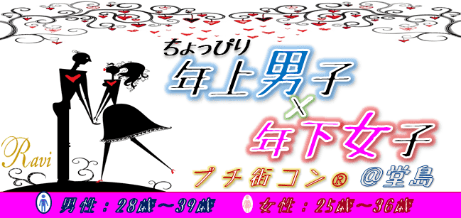 【堂島のプチ街コン】株式会社ラヴィ主催 2018年1月27日