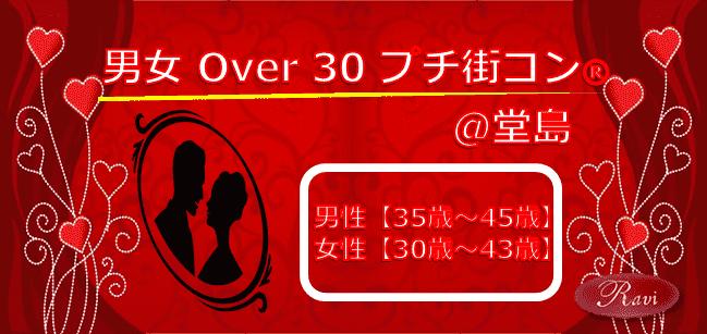 【堂島のプチ街コン】株式会社ラヴィ主催 2018年1月23日
