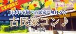 【川崎のプチ街コン】株式会社ハートカフェ主催 2017年11月18日