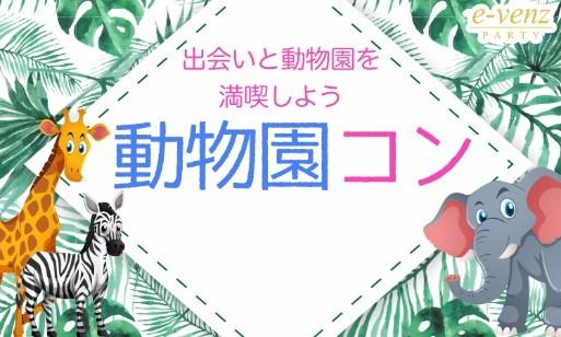 【宮城県仙台の趣味コン】e-venz(イベンツ)主催 2017年11月25日