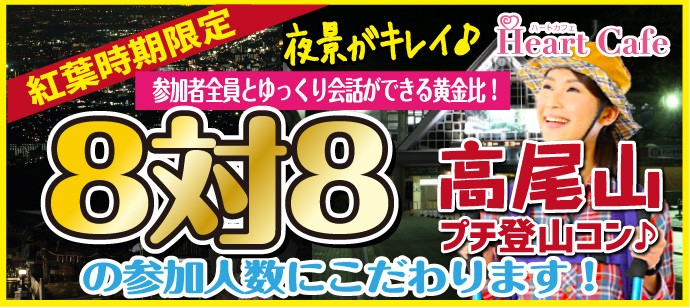 【八王子の趣味コン】株式会社ハートカフェ主催 2017年11月18日