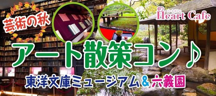 【東京都その他の趣味コン】株式会社ハートカフェ主催 2017年11月19日