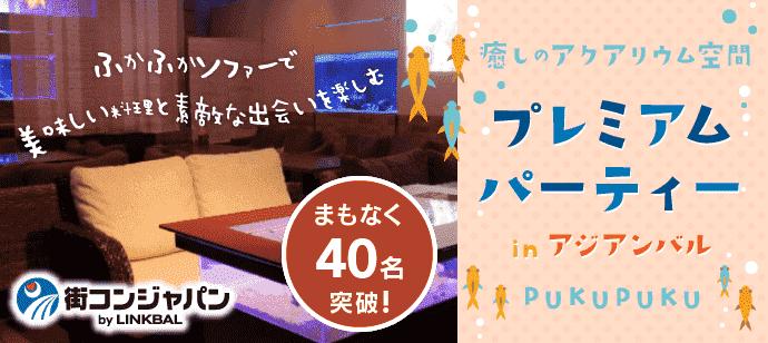 【難波のプチ街コン】街コンジャパン主催 2017年12月2日