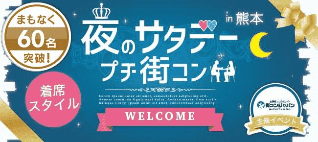 【熊本のプチ街コン】街コンジャパン主催 2017年12月2日