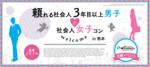 【熊本のプチ街コン】街コンジャパン主催 2017年12月3日