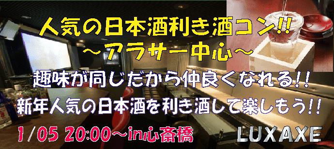 【心斎橋のプチ街コン】株式会社UTcreations主催 2018年1月5日