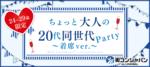 【天神のプチ街コン】街コンジャパン主催 2017年11月25日