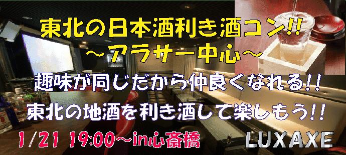 【心斎橋のプチ街コン】株式会社UTcreations主催 2018年1月21日