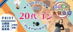 【秋田のプチ街コン】名古屋東海街コン主催 2017年12月23日