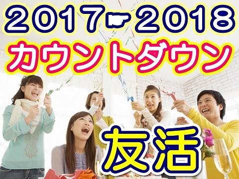 【20-39歳◆友活交流会】群馬県高崎市・カウントダウンパーティ2017→2018』