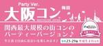【梅田の恋活パーティー】街コンジャパン主催 2017年12月15日